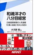 和魂洋才の八分目経営(日経e新書)