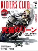 RIDERS CLUB No.507 2016年7月号