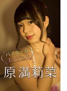 原満莉菜 バスルーム・エンジェル【image.tvデジタル写真集】(デジタルブックファクトリー)