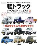 軽トラックパーフェクトマニュアル2