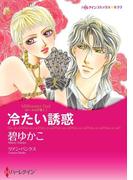傲慢ヒーローのトラウマセレクトセット vol.6(ハーレクインコミックス)