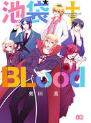 池袋†BLood(B'sLOG COMICS)
