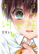 僕らはみんな河合荘(8)(YKコミックス)