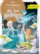 アナと雪の女王 おしろの おとまりかい(ディズニーゴールド絵本)
