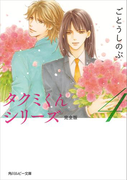 タクミくんシリーズ 完全版4(角川ルビー文庫)