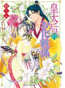 【期間限定価格】皇太后のお化粧係(角川ビーンズ文庫)