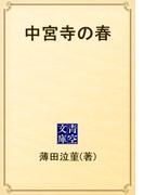 中宮寺の春(青空文庫)