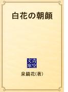 白花の朝顔(青空文庫)