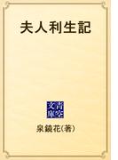 夫人利生記(青空文庫)
