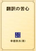 翻訳の苦心(青空文庫)