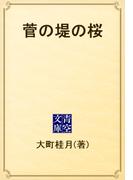 菅の堤の桜(青空文庫)