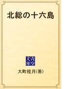 北総の十六島(青空文庫)
