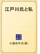 江戸川氏と私(青空文庫)