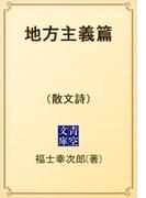 地方主義篇 (散文詩)(青空文庫)
