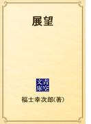 展望(青空文庫)