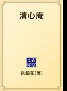 清心庵(青空文庫)