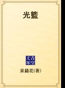 光籃(青空文庫)