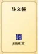註文帳(青空文庫)
