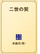 二世の契(青空文庫)