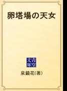 卵塔場の天女(青空文庫)