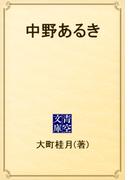 中野あるき(青空文庫)