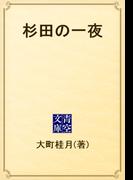 杉田の一夜(青空文庫)
