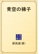 青空の梯子(青空文庫)
