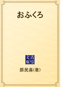 おふくろ(青空文庫)