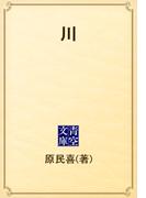 川(青空文庫)