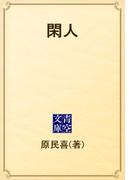 閑人(青空文庫)