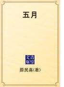 五月(青空文庫)