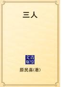 三人(青空文庫)