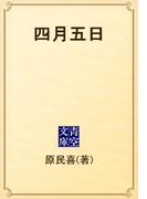 四月五日(青空文庫)