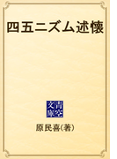 四五ニズム述懐(青空文庫)