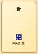 舌(青空文庫)