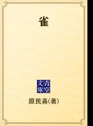 雀(青空文庫)