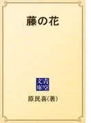 藤の花(青空文庫)