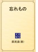 忘れもの(青空文庫)
