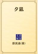 夕凪(青空文庫)