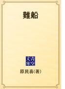 難船(青空文庫)