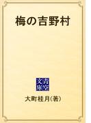 梅の吉野村(青空文庫)