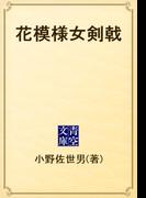 花模様女剣戟(青空文庫)