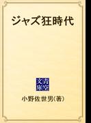 ジャズ狂時代(青空文庫)
