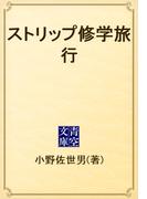 ストリップ修学旅行(青空文庫)