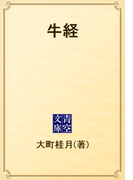 牛経(青空文庫)