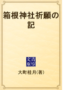 箱根神社祈願の記(青空文庫)