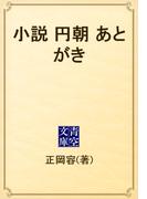 小説 円朝 あとがき(青空文庫)