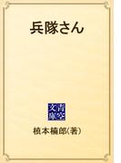兵隊さん(青空文庫)