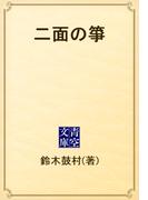 二面の箏(青空文庫)