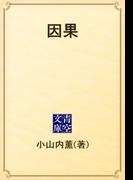 因果(青空文庫)